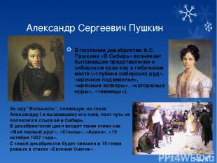 Александр Сергеевич Пушкин В послании декабристам А.С. Пушкина «В Сибирь» возник