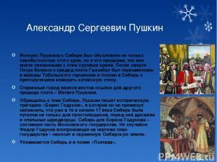 Александр Сергеевич Пушкин Интерес Пушкина к Сибири был обусловлен не только сам