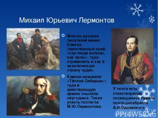 Михаил Юрьевич Лермонтов Многих русских писателей манил Кавказ, таинственный кра