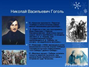 Николай Васильевич Гоголь В «Невском проспекте» Пирогов: «Сибирь и плети почитал