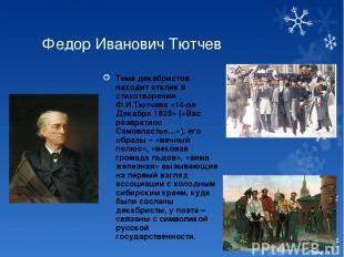 Федор Иванович Тютчев Тема декабристов находит отклик в стихотворении Ф.И.Тютчев