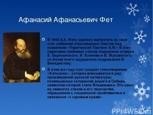 Афанасий Афанасьевич Фет В 1840 А.А. Фету удалось выпустить за свой счет собрани