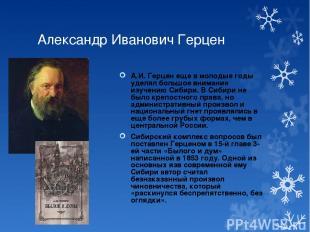Александр Иванович Герцен А.И. Герцен еще в молодые годы уделял большое внимание