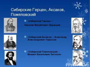 Сибирские Герцен, Аксаков, Помяловский «Сибирский Герцен» - Николай Михайлович Я