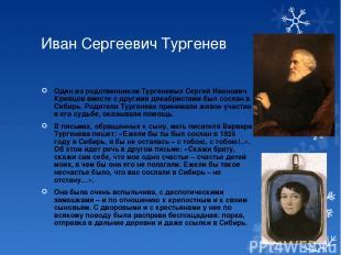 Иван Сергеевич Тургенев Один из родственников Тургеневых Сергей Иванович Кривцов