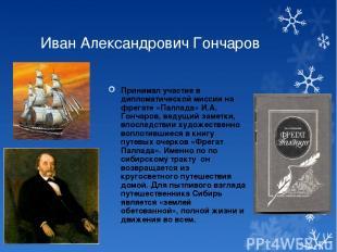 Иван Александрович Гончаров Принимал участие в дипломатической миссии на фрегате