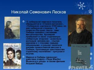 Николай Семенович Лесков К сибирской тематике писатель обращается в «Стране изгн
