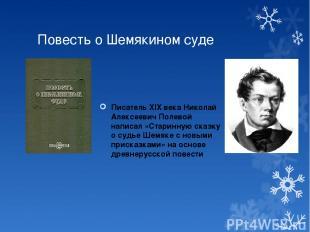 Повесть о Шемякином суде Писатель XIX века Николай Алексеевич Полевой написал «С