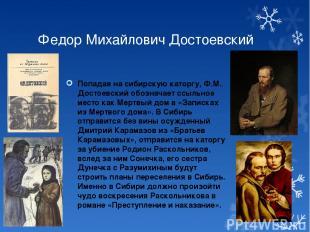 Федор Михайлович Достоевский Попадая на сибирскую каторгу, Ф.М. Достоевский обоз