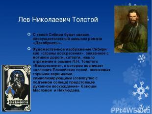 Лев Николаевич Толстой С темой Сибири будет связан неосуществленный замысел рома