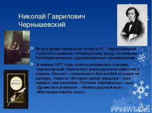 Николай Гаврилович Чернышевский Во все время сибирской каторги Н.Г. Чернышевский