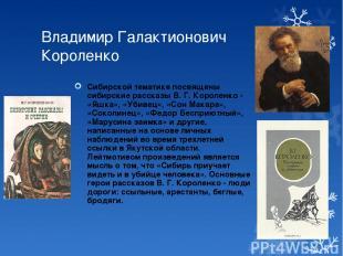 Владимир Галактионович Короленко Сибирской тематике посвящены сибирские рассказы