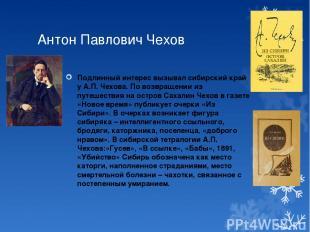 Антон Павлович Чехов Подлинный интерес вызывал сибирский край у А.П. Чехова. По
