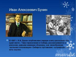 Иван Алексеевич Бунин В 1897 г. И.А. Бунин опубликовал первую книгу рассказов «Н