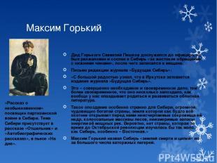 Максим Горький Дед Горького Савватий Пешков дослужился до офицера, но был разжал