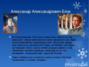 Александр Александрович Блок В стихотворении «Русь моя, жизнь моя, вместе ль нам