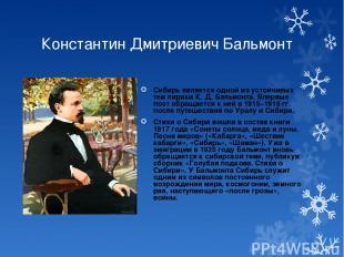 Константин Дмитриевич Бальмонт Сибирь является одной из устойчивых тем лирики К.