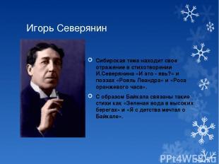 Игорь Северянин Сибирская тема находит свое отражение в стихотворении И.Северяни
