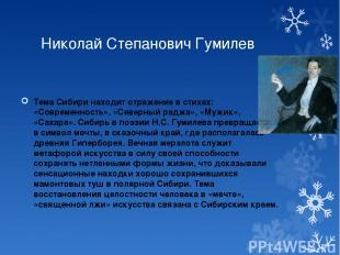 Николай Степанович Гумилев Тема Сибири находит отражение в стихах: «Современност