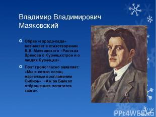 Владимир Владимирович Маяковский Образ «города-сада» возникает в стихотворении В