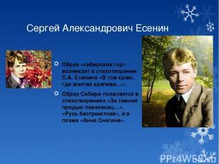 Сергей Александрович Есенин Образ «сибирских гор» возникает в стихотворении С.А.
