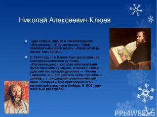 Николай Алексеевич Клюев Тема Сибири звучит в стихотворениях «Богатырка», «Ночна