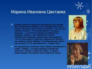 Марина Ивановна Цветаева Сибирь является одной из важнейших тем поэзии М.И. Цвет