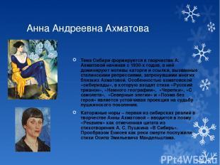 Анна Андреевна Ахматова Тема Сибири формируется в творчестве А. Ахматовой начина