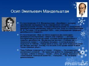 Осип Эмильевич Мандельштам В стихотворении О.Э. Мандельштама «Декабрист» история