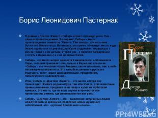 Борис Леонидович Пастернак В романе «Доктор Живаго» Сибирь играет огромную роль.