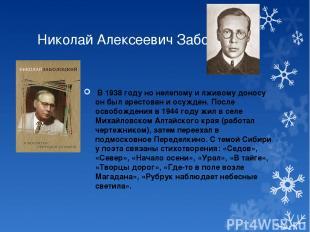Николай Алексеевич Заболоцкий В 1938 году но нелепому и лживому доносу он был ар
