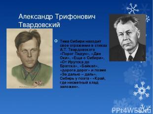 Александр Трифонович Твардовский Тема Сибири находит свое отражение в стихах А.Т