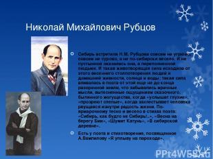 Николай Михайлович Рубцов Сибирь встретила Н.М. Рубцова совсем не угрюмо, совсем