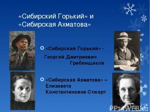 «Сибирский Горький» и «Сибирская Ахматова» «Сибирский Горький» - Георгий Дмитрие