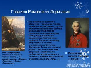 Гавриил Романович Державин Почитатель из далекого Иркутска - городской голова, «
