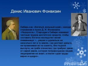 Денис Иванович Фонвизин Сибирь как «богатый, вольный край», находит отражение в