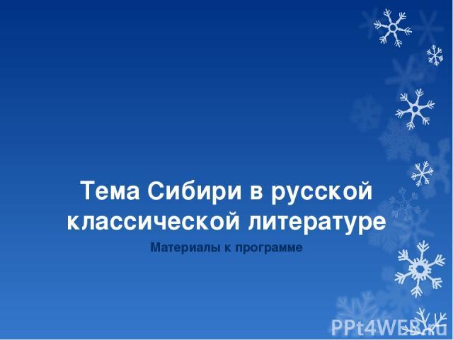Тема Сибири в русской классической литературе Материалы к программе