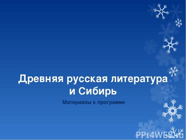 Древняя русская литература и Сибирь Материалы к программе