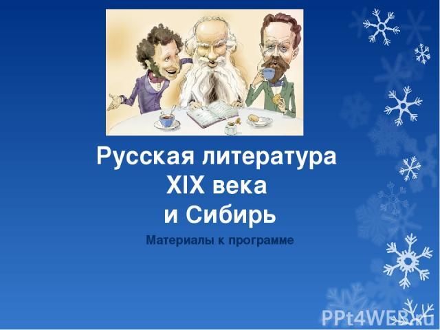 Русская литература XIX века и Сибирь Материалы к программе