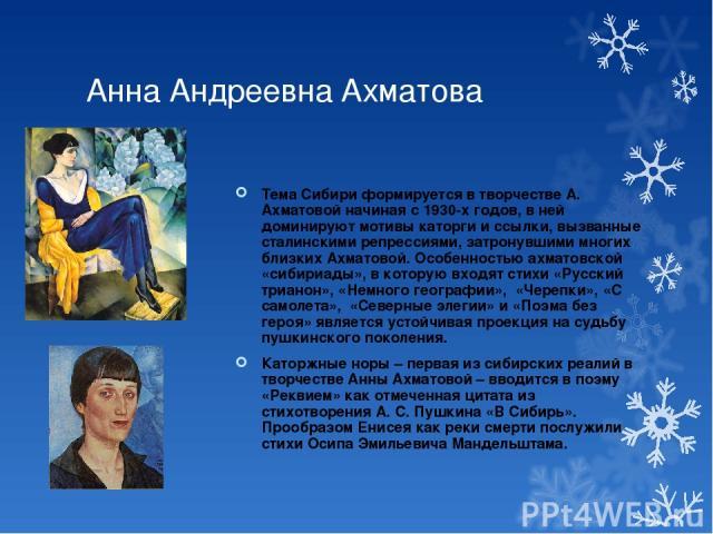 Анна Андреевна Ахматова Тема Сибири формируется в творчестве А. Ахматовой начиная с 1930-х годов, в ней доминируют мотивы каторги и ссылки, вызванные сталинскими репрессиями, затронувшими многих близких Ахматовой. Особенностью ахматовской «сибириады…