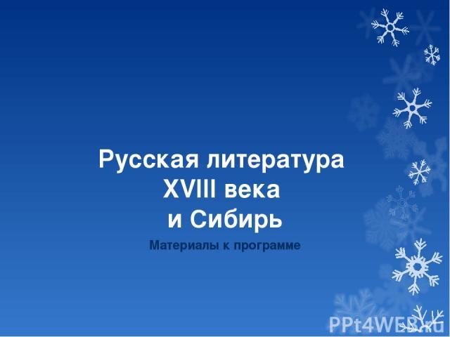 Русская литература XVIII века и Сибирь Материалы к программе