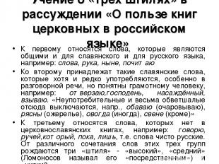 Учение о «трёх штилях» в рассуждении «О пользе книг церковных в российском языке