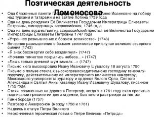 Поэтическая деятельность Ломоносова Ода блаженныя памяти Государыне Императрице