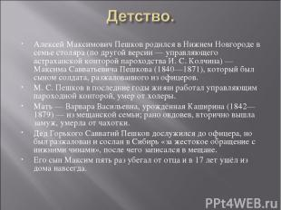 Алексей Максимович Пешков родился вНижнем Новгородев семьестоляра(по другой