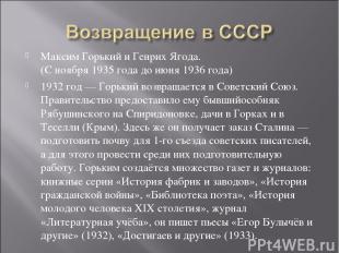 Максим Горький иГенрих Ягода. (С ноября 1935 года до июня 1936 года) 1932 год—