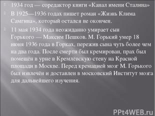 1934 год— соредактор книги «Канал имени Сталина» В1925—1936 годахпишет роман