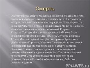Обстоятельства смерти Максима Горького и его сына многими считаются «подозритель