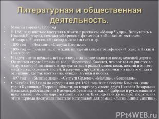Максим Горький, 1906 год В1892 годувпервые выступил в печати с рассказом «Мака