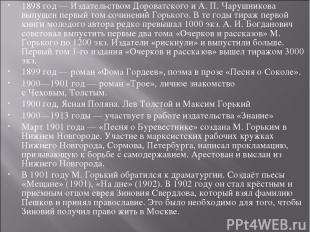 1898 год— Издательством Дороватского и А.П.Чарушникова выпущен первый том соч