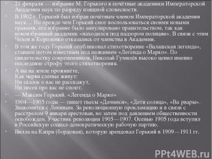 21 февраля— избрание М. Горького в почётные академикиИмператорской Академии на